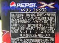 Pepsix