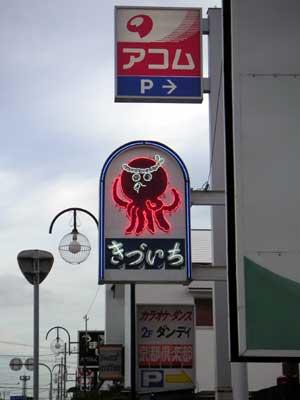 kizuichi.jpg